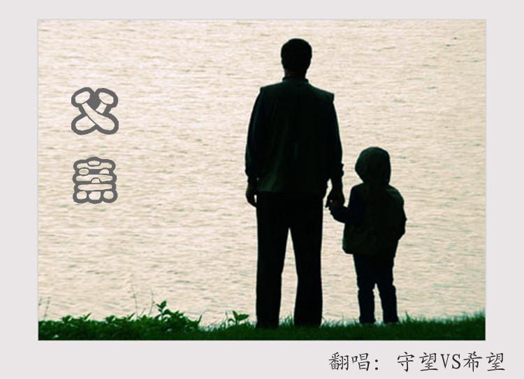 父亲曲谱刘和刚原唱